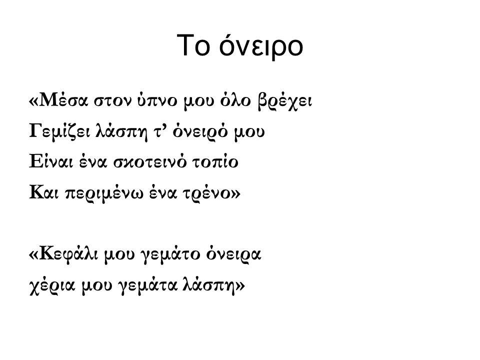 «ελάτε βγήτε στον κάμπο περιστέρια μου με τις γαλάζιες κορδέλες στο λαιμό σας ελάτε βγήτε με το φεγγάρι στην καρδιά σας θα σηκώσω την ταφόπετρά μου[…]/ Αργοπεθαίνουν γύρω μου τ΄ άλλα πουλιά ελάτε βγήτε στον κάμπο περιστέρια μου ελάτε βγήτε σφαγμένα περιστέρια μου».