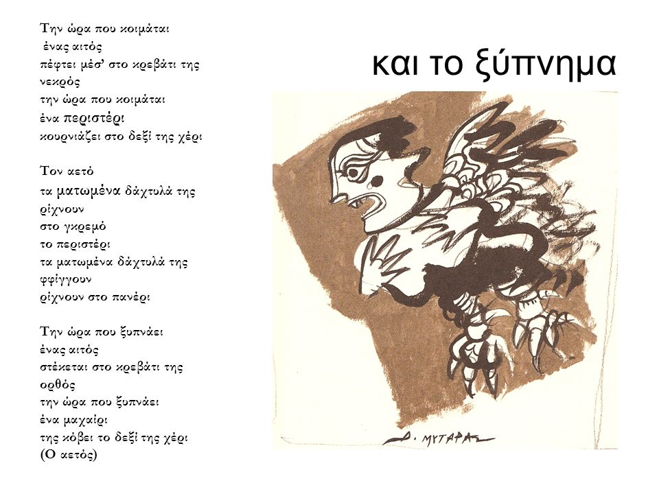 Ο κόσμος Μοσχοβολούσε το φεγγάρι Σκύλοι μ' άσπρα λουλούδια στο κεφάλι Περνούσανε στο δρόμο εκστατικοί Κι ο δρόμος κάτω έφεγγε από κρύσταλλο και μέσα φαίνονταν Τα σφυριά και τα μαχαίρια