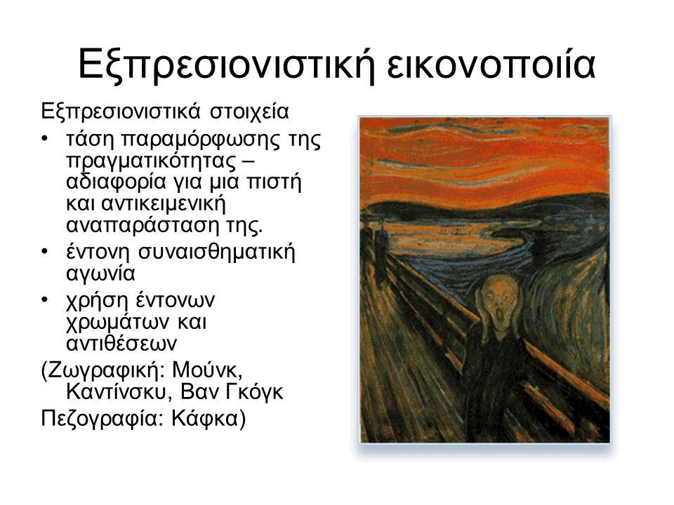 χρώματα «το κόκκινο και το μαύρο» Κόκκινο: αίμα, φόνος Μαύρο: νύχτα, σκοτάδι, φόβος Λευκό: αρνητικός συμβολισμός (χιόνι, ερημιά, γήρας, θάνατος