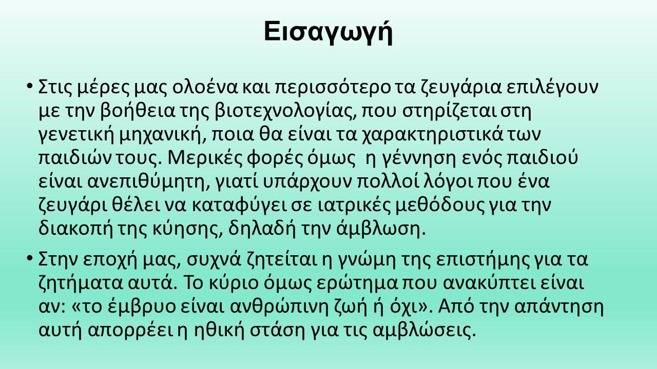 ΒΙΒΛΙΟΓΡΑΦΙΑ ΕΓΚΥΜΟΣΥΝΗ : Αντώνιου Κακουλάκη.