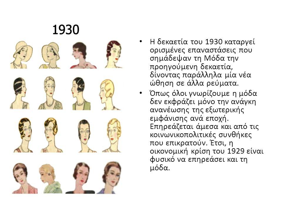 H δεκαετία του 1930 καταργεί ορισμένες επαναστάσεις που σημάδεψαν τη Μόδα την προηγούμενη δεκαετία, δίνοντας παράλληλα μία νέα ώθηση σε άλλα ρεύματα.