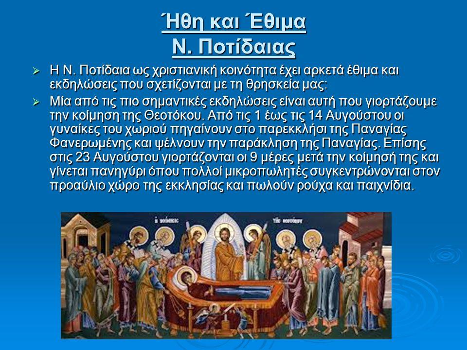 Ήθη και Έθιμα Ν. Ποτίδαιας  Η Ν. Ποτίδαια ως χριστιανική κοινότητα έχει αρκετά έθιμα και εκδηλώσεις που σχετίζονται με τη θρησκεία μας:  Μία από τις