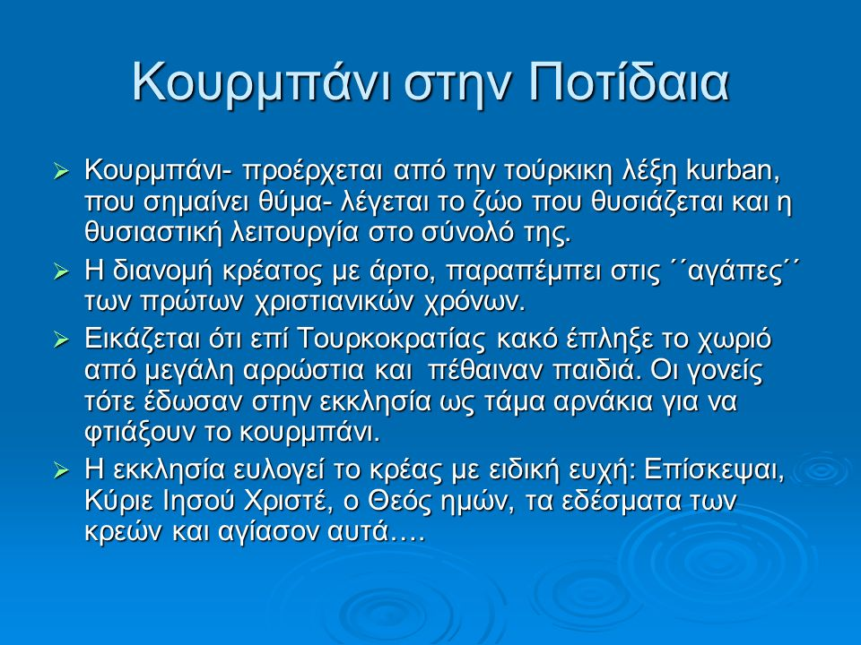 Κουρμπάνι στην Ποτίδαια  Κουρμπάνι- προέρχεται από την τούρκικη λέξη kurban, που σημαίνει θύμα- λέγεται το ζώο που θυσιάζεται και η θυσιαστική λειτουργία στο σύνολό της.