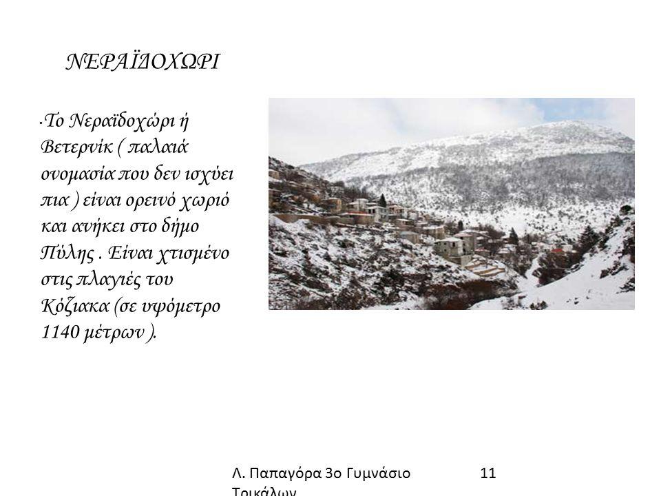 ΝΕΡΑΪΔΟΧΩΡΙ Το Νεραϊδοχώρι ή Βετερνίκ ( παλαιά ονομασία που δεν ισχύει πια ) είναι ορεινό χωριό και ανήκει στο δήμο Πύλης.