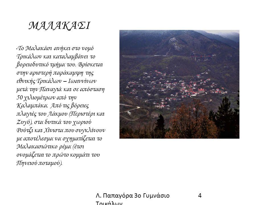 ΜΑΛΑΚΑΣΙ Το Μαλακάσι ανήκει στο νομό Τρικάλων και καταλαμβάνει το βορειοδυτικό τμήμα του.