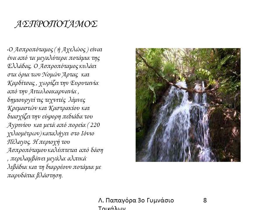 ΑΣΠΡΟΠΟΤΑΜΟΣ Ο Ασπροπόταμος ( ή Αχελώος ) είναι ένα από τα μεγαλύτερα ποτάμια της Ελλάδας.