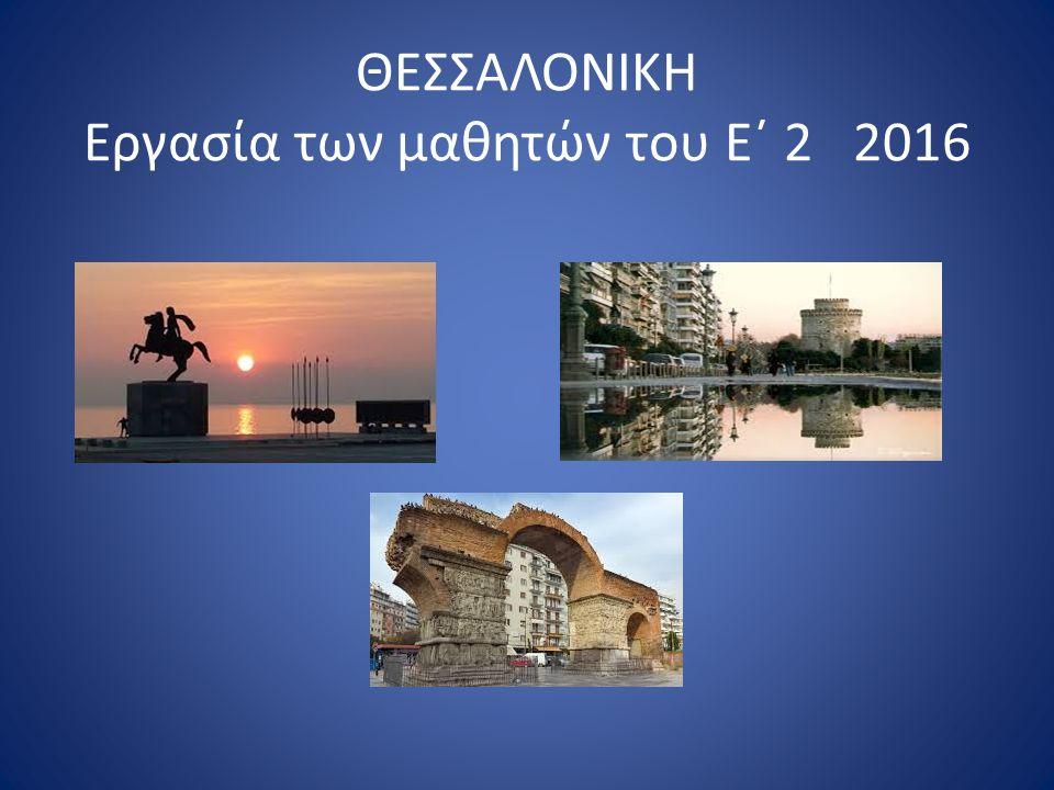 Ιστορία της πόλης Η Θεσσαλονίκη είναι η δεύτερη μεγαλύτερη πόλη της Ελλάδας και πρωτεύουσα του Νομού Θεσσαλονίκης.