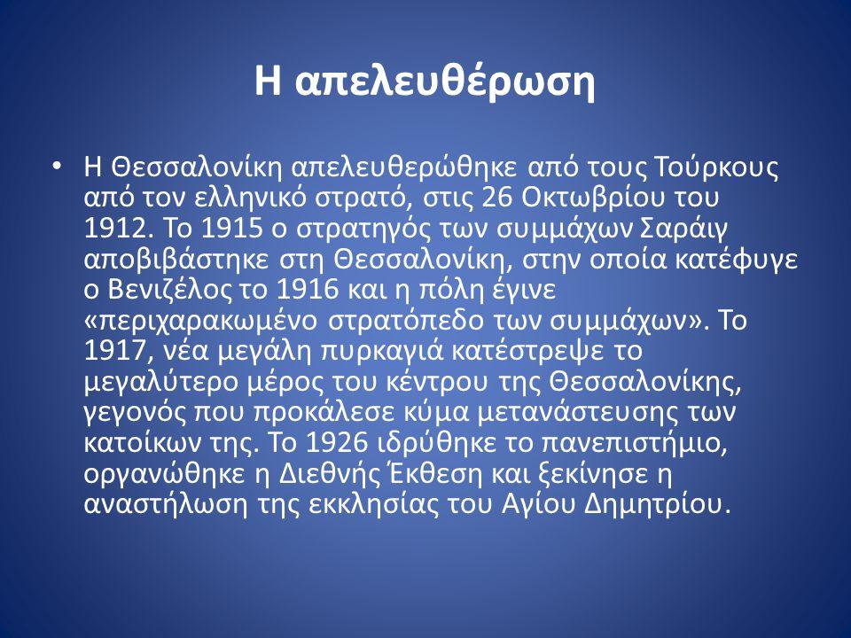 Η απελευθέρωση Η Θεσσαλονίκη απελευθερώθηκε από τους Τούρκους από τον ελληνικό στρατό, στις 26 Οκτωβρίου του 1912.