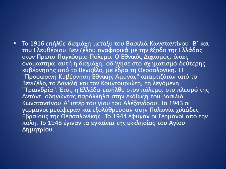 Το 1916 επήλθε διαμάχη μεταξύ του Βασιλιά Κωνσταντίνου ΙΒ΄ και του Ελευθέριου Βενιζέλου αναφορικά με την έξοδο της Ελλάδας στον Πρώτο Παγκόσμιο Πόλεμο.