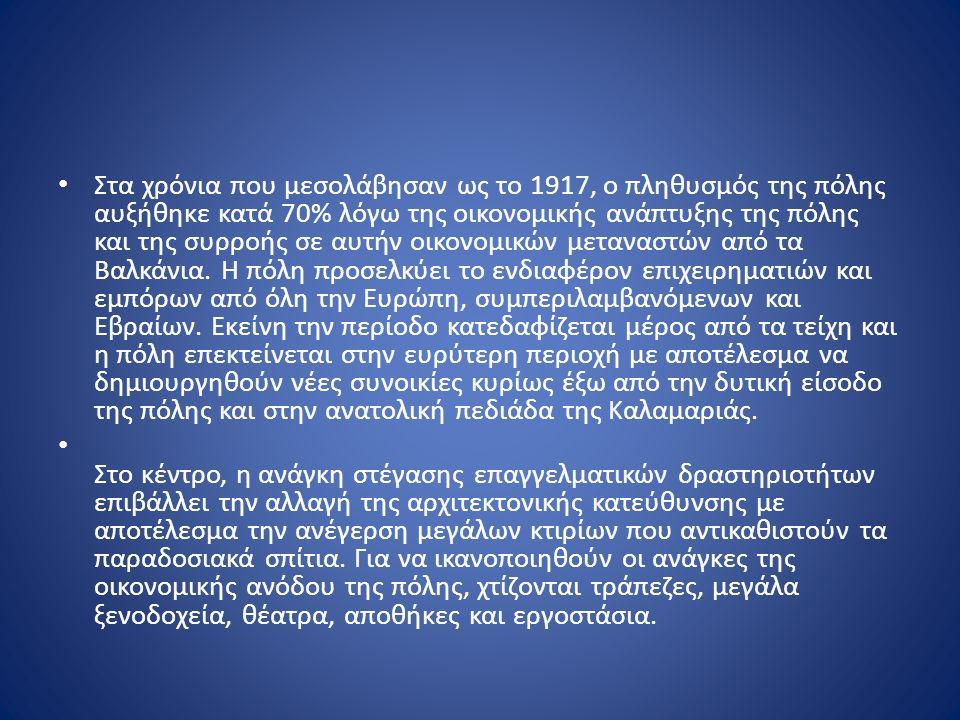 Στα χρόνια που μεσολάβησαν ως το 1917, ο πληθυσμός της πόλης αυξήθηκε κατά 70% λόγω της οικονομικής ανάπτυξης της πόλης και της συρροής σε αυτήν οικονομικών μεταναστών από τα Βαλκάνια.