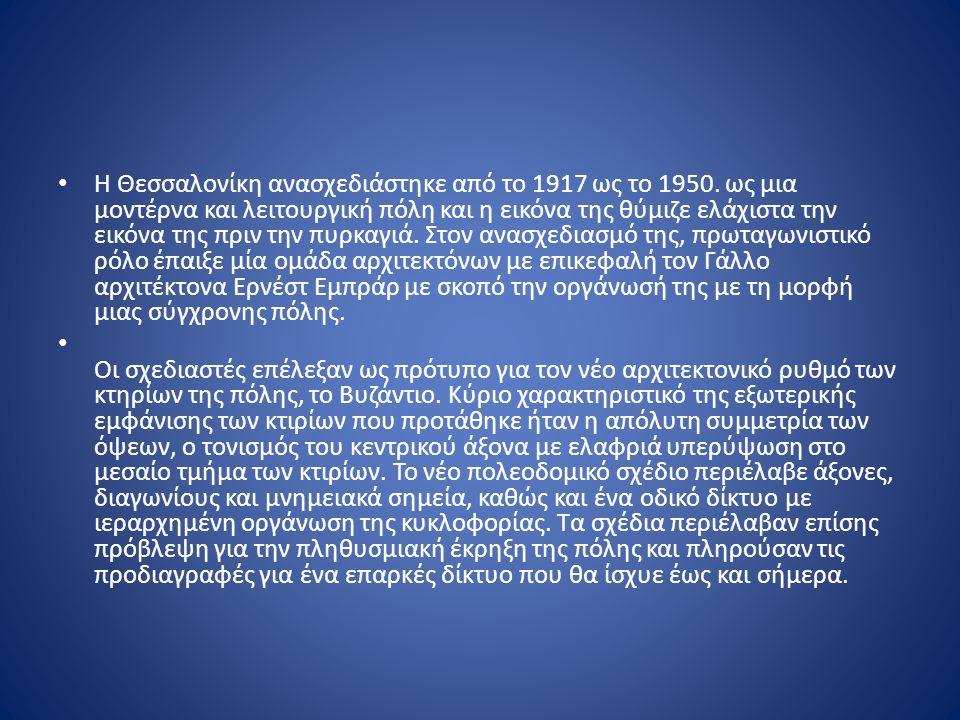 Η Θεσσαλονίκη ανασχεδιάστηκε από το 1917 ως το 1950.