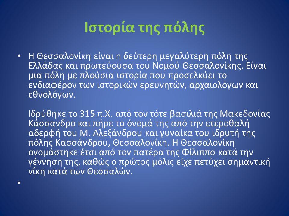 Σημαντικό κέντρο για τον αρχαίο Ελληνικό, Ρωμαϊκό και Βυζαντινό πολιτισμό, η Θεσσαλονίκη απαριθμεί μνημεία από όλο το φάσμα του ιστορικού χρόνου.