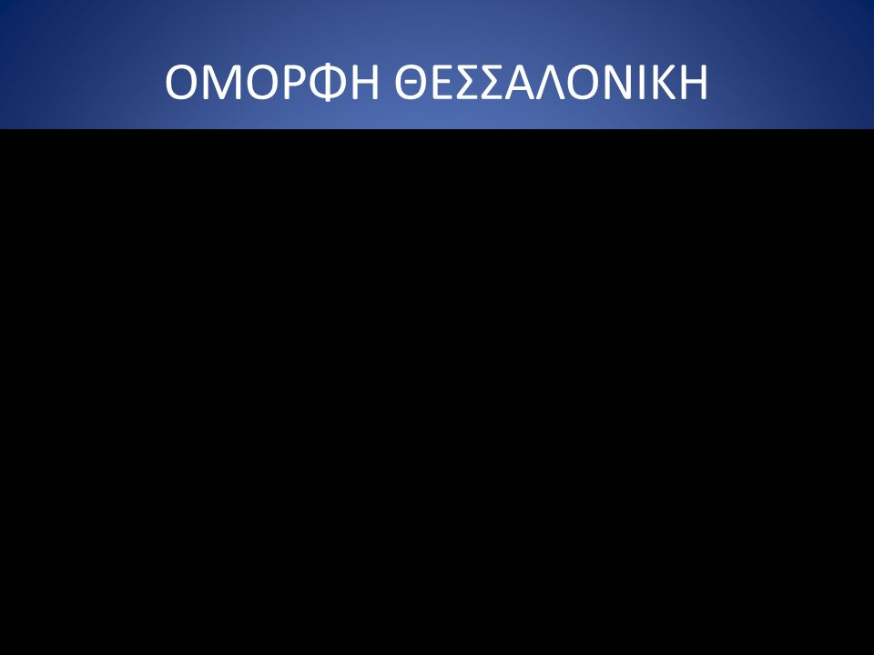 ΟΜΟΡΦΗ ΘΕΣΣΑΛΟΝΙΚΗ