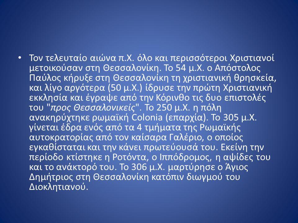 Τον τελευταίο αιώνα π.Χ.όλο και περισσότεροι Χριστιανοί μετοικούσαν στη Θεσσαλονίκη.