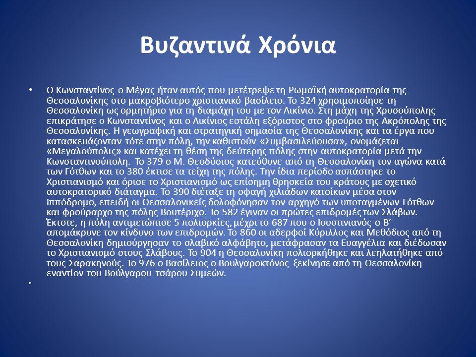 Βυζαντινά Χρόνια Ο Κωνσταντίνος ο Μέγας ήταν αυτός που μετέτρεψε τη Ρωμαϊκή αυτοκρατορία της Θεσσαλονίκης στο μακροβιότερο χριστιανικό βασίλειο.