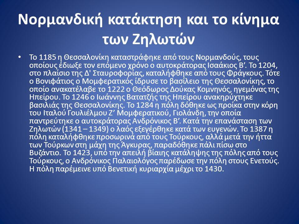 Νορμανδική κατάκτηση και το κίνημα των Ζηλωτών Το 1185 η Θεσσαλονίκη καταστράφηκε από τους Νορμανδούς, τους οποίους έδιωξε τον επόμενο χρόνο ο αυτοκράτορας Ισαάκιος Β'.