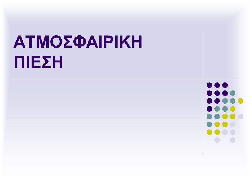 ΑΤΜΟΣΦΑΙΡΙΚΗ ΠΙΕΣΗ