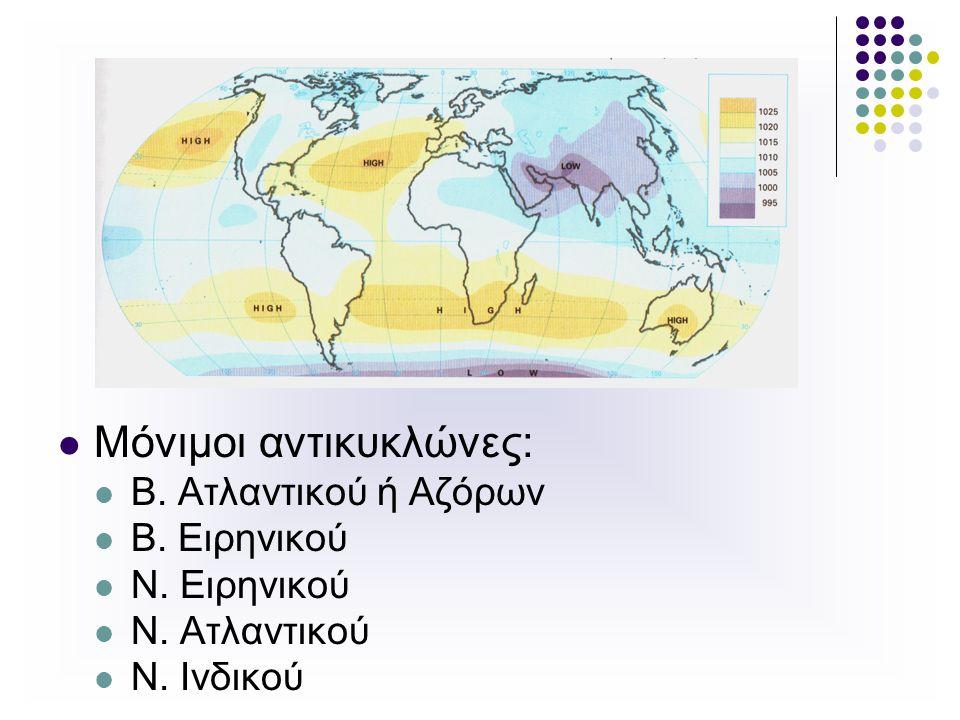 Μόνιμοι αντικυκλώνες: Β. Ατλαντικού ή Αζόρων Β. Ειρηνικού Ν. Ειρηνικού Ν. Ατλαντικού Ν. Ινδικού
