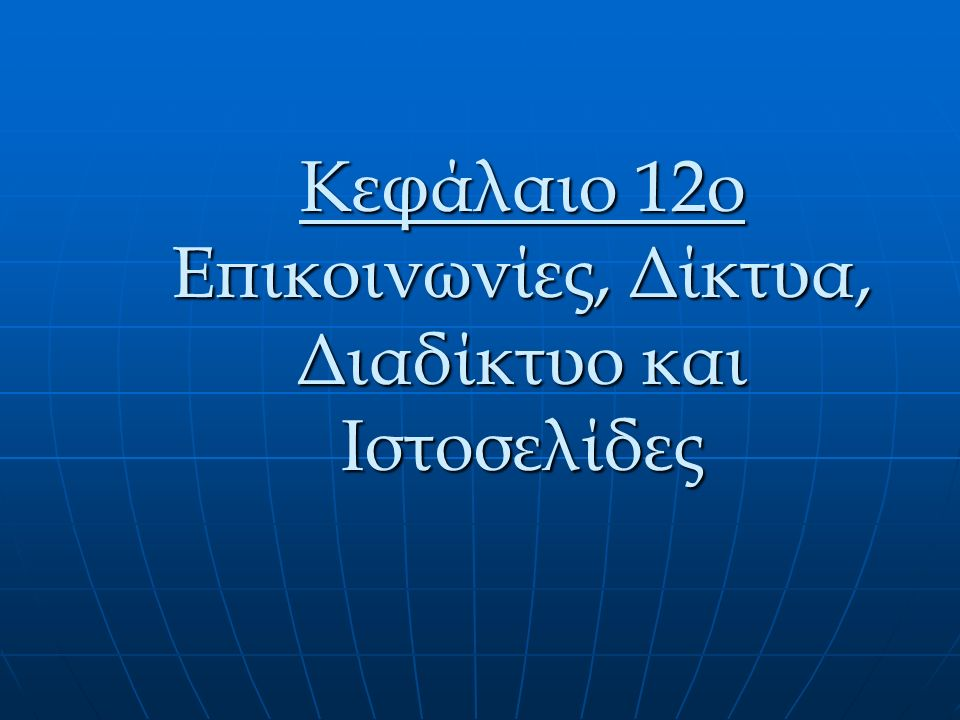 22 Ονοματολογία Παράδειγμα ονόματος υπολογιστή στο Internet είναι το tilemachos.otenet.gr, δηλαδή ο υπολογιστής tilemachos της εταιρίας otenet που βρίσκεται στην Ελλάδα (gr).