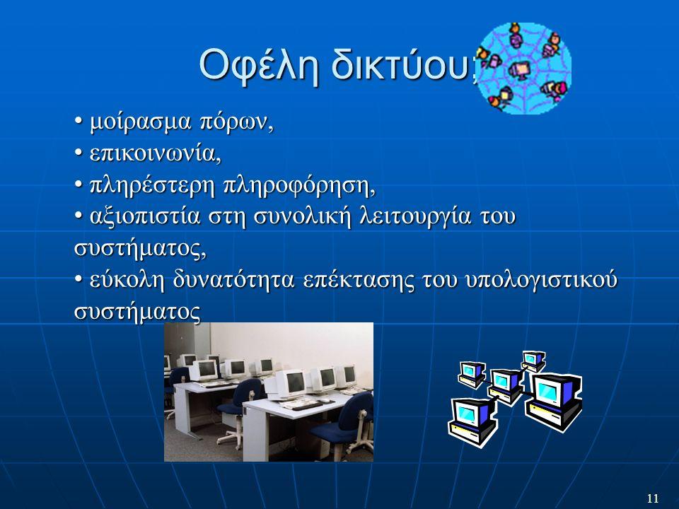 11 Οφέλη δικτύου; μοίρασμα πόρων, μοίρασμα πόρων, επικοινωνία, επικοινωνία, πληρέστερη πληροφόρηση, πληρέστερη πληροφόρηση, αξιοπιστία στη συνολική λε