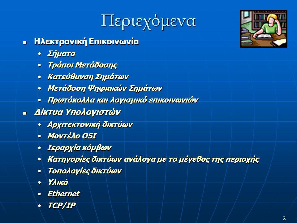 23 Το Πανελλήνιο Δίκτυο για την Εκπαίδευση (EDUnet)