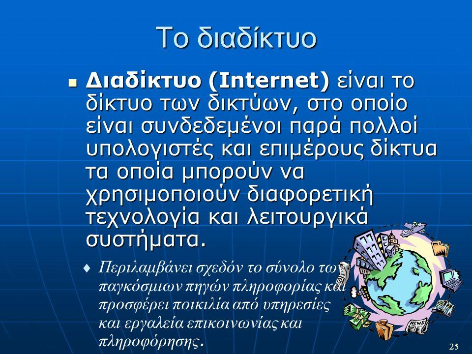 25 Το διαδίκτυο Διαδίκτυο (Internet) είναι το δίκτυο των δικτύων, στο οποίο είναι συνδεδεμένοι παρά πολλοί υπολογιστές και επιμέρους δίκτυα τα οποία μ