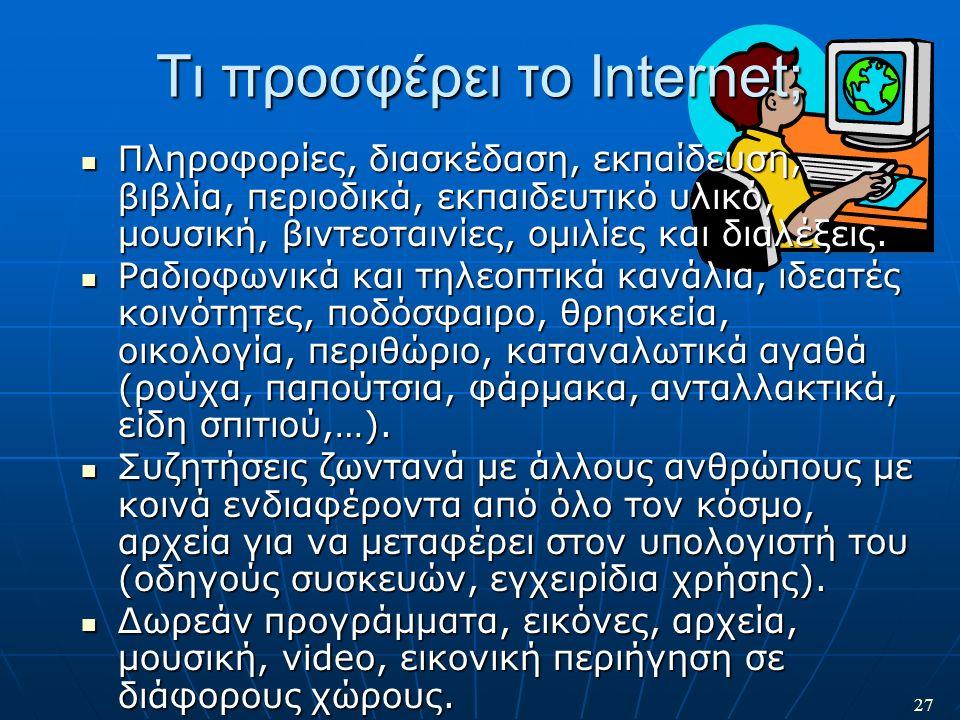 27 Τι προσφέρει το Internet; Πληροφορίες, διασκέδαση, εκπαίδευση, βιβλία, περιοδικά, εκπαιδευτικό υλικό, μουσική, βιντεοταινίες, ομιλίες και διαλέξεις