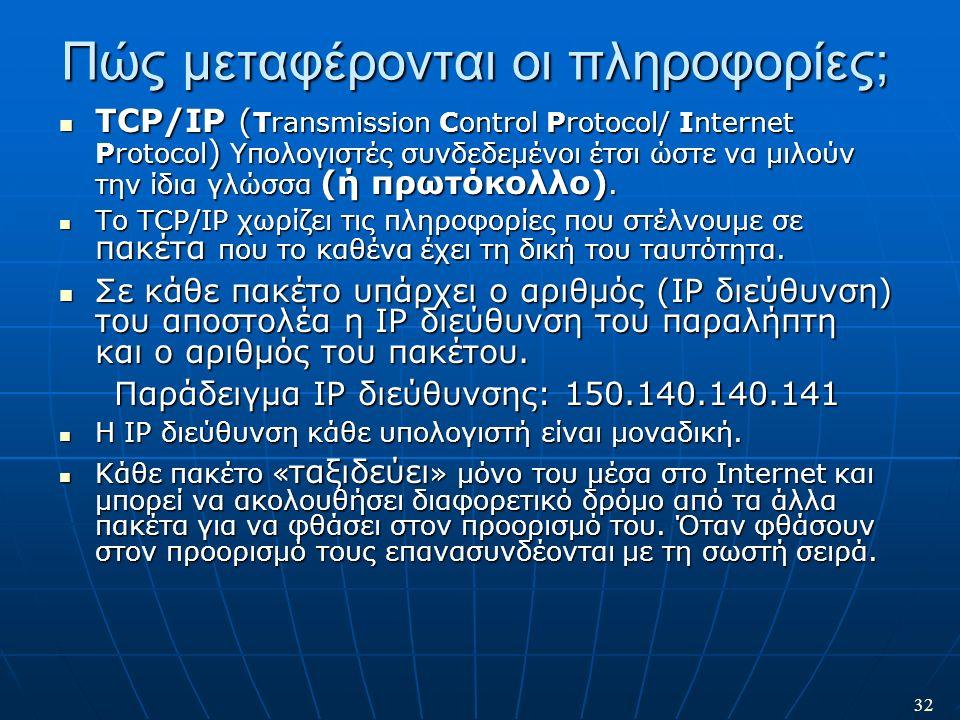 32 Πώς μεταφέρονται οι πληροφορίες; TCP/IP ( Transmission Control Protocol/ Internet Protocol ) Υπολογιστές συνδεδεμένοι έτσι ώστε να μιλούν την ίδια