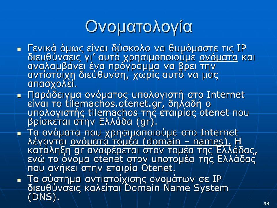 33 Ονοματολογία Γενικά όμως είναι δύσκολο να θυμόμαστε τις IP διευθύνσεις γι' αυτό χρησιμοποιούμε ονόματα και αναλαμβάνει ένα πρόγραμμα να βρει την αν