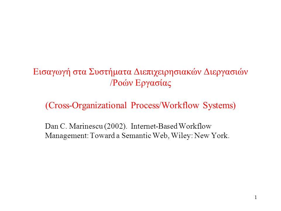 1 Εισαγωγή στα Συστήματα Διεπιχειρησιακών Διεργασιών /Ροών Εργασίας (Cross-Organizational Process/Workflow Systems) Dan C.