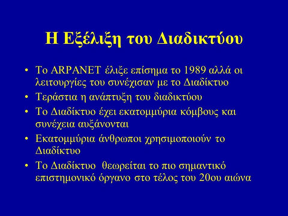 Η Εξέλιξη του Διαδικτύου Το ARPANET έλιξε επίσημα το 1989 αλλά οι λειτουργίες του συνέχισαν με το Διαδίκτυο Τεράστια η ανάπτυξη του διαδικτύου Το Διαδίκτυο έχει εκατομμύρια κόμβους και συνέχεια αυξάνονται Εκατομμύρια άνθρωποι χρησιμοποιούν το Διαδίκτυο Το Διαδίκτυο θεωρείται το πιο σημαντικό επιστημονικό όργανο στο τέλος του 20ου αιώνα