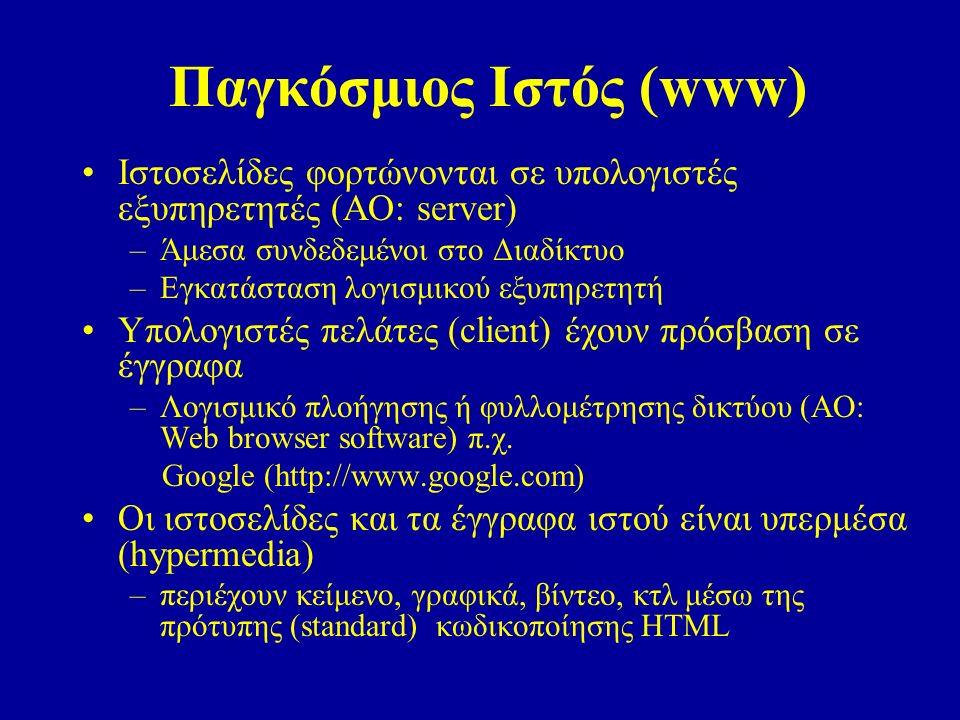 Παγκόσμιος Ιστός (www) Ιστοσελίδες φορτώνονται σε υπολογιστές εξυπηρετητές (ΑΟ: server) –Άμεσα συνδεδεμένοι στο Διαδίκτυο –Εγκατάσταση λογισμικού εξυπηρετητή Υπολογιστές πελάτες (client) έχουν πρόσβαση σε έγγραφα –Λογισμικό πλοήγησης ή φυλλομέτρησης δικτύου (ΑΟ: Web browser software) π.χ.