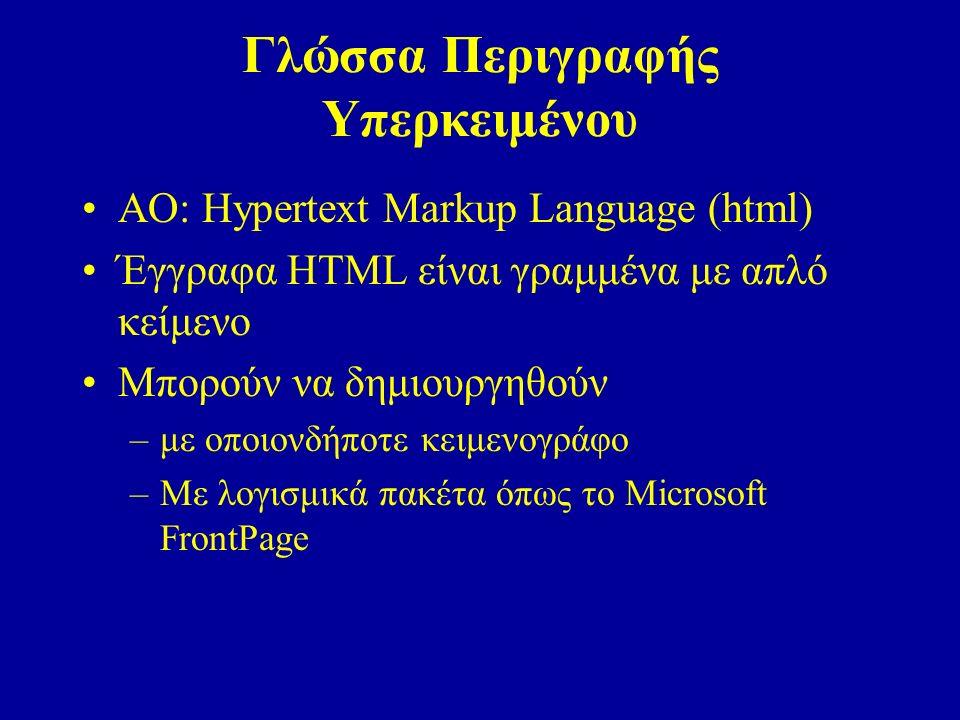 Γλώσσα Περιγραφής Υπερκειμένου ΑΟ: Hypertext Markup Language (html) Έγγραφα HTML είναι γραμμένα με απλό κείμενο Μπορούν να δημιουργηθούν –με οποιονδήποτε κειμενογράφο –Με λογισμικά πακέτα όπως το Microsoft FrontPage