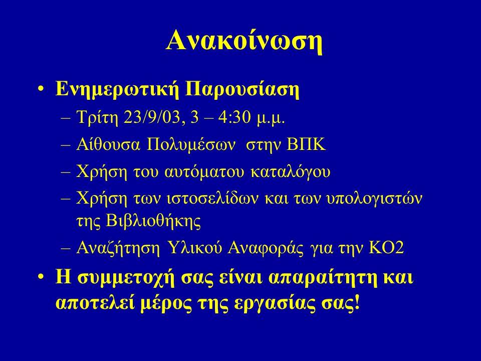 Ανακοίνωση Ενημερωτική Παρουσίαση –Τρίτη 23/9/03, 3 – 4:30 μ.μ.