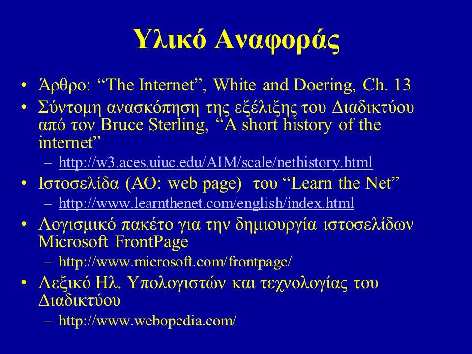 Υλικό Αναφοράς Άρθρο: The Internet , White and Doering, Ch.