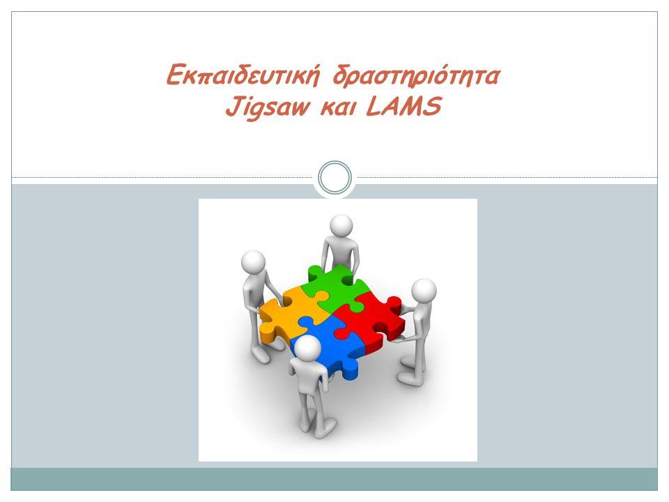 Εκπαιδευτική δραστηριότητα Jigsaw και LAMS