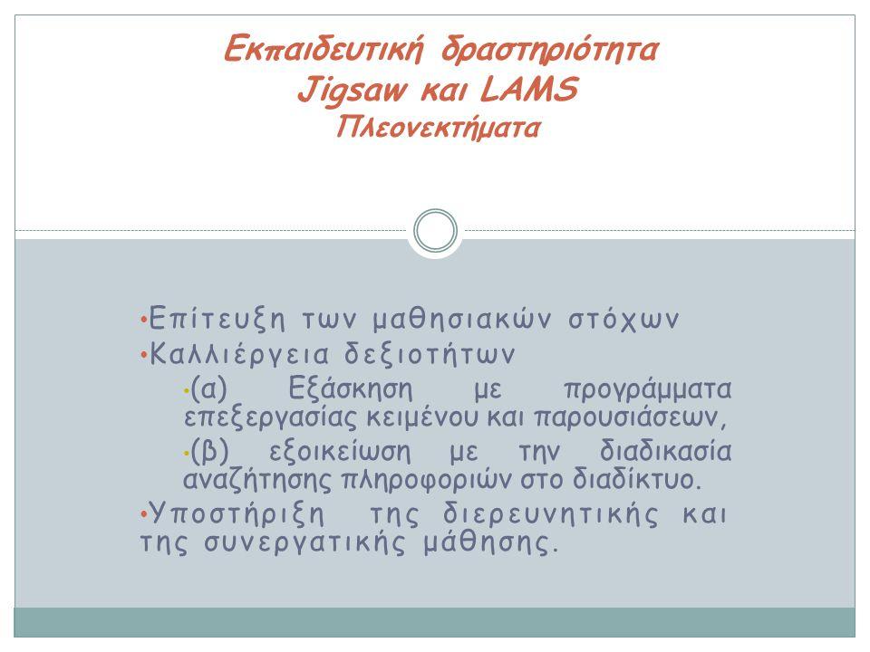 Επίτευξη των μαθησιακών στόχων Καλλιέργεια δεξιοτήτων (α) Εξάσκηση με προγράμματα επεξεργασίας κειμένου και παρουσιάσεων, (β) εξοικείωση με την διαδικ