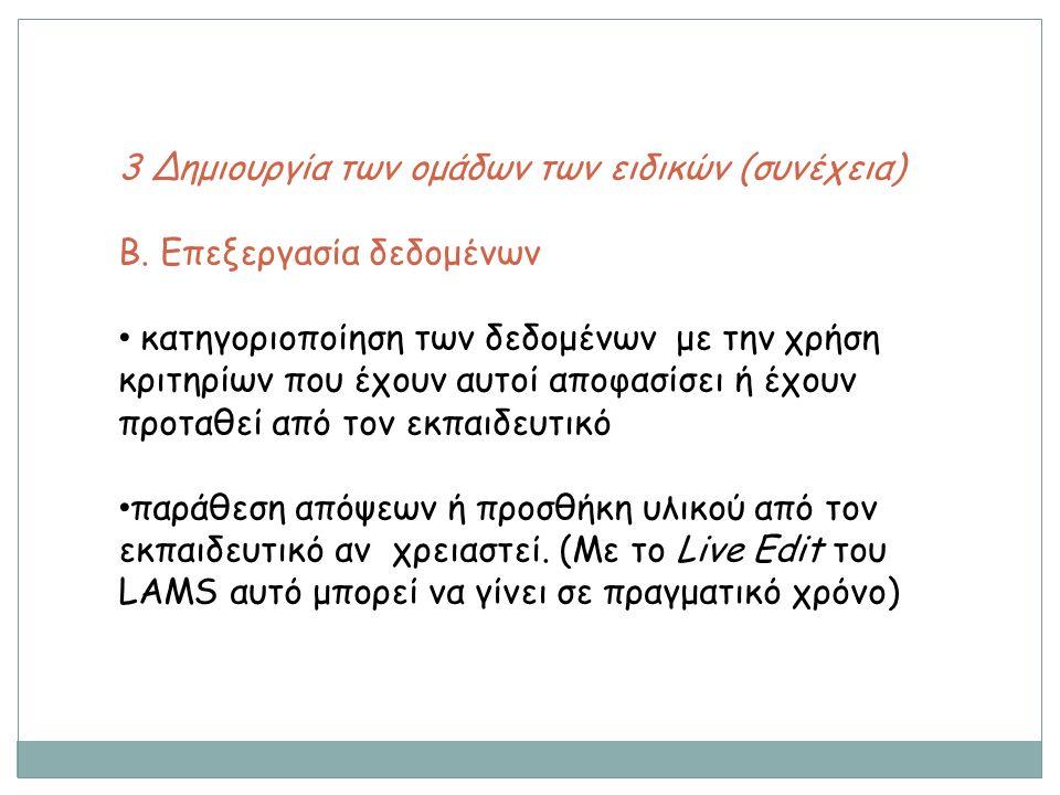 3 Δημιουργία των ομάδων των ειδικών (συνέχεια) Β. Επεξεργασία δεδομένων κατηγοριοποίηση των δεδομένων με την χρήση κριτηρίων που έχουν αυτοί αποφασίσε
