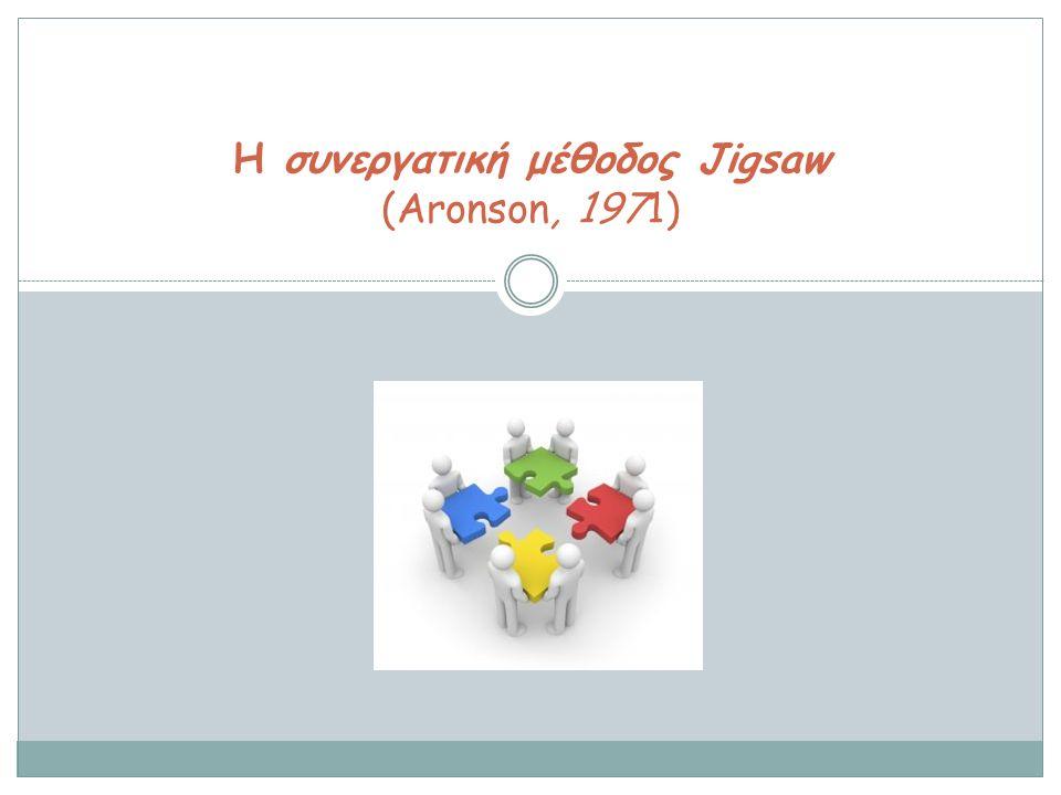 Η συνεργατική μέθοδος Jigsaw (Aronson, 1971)