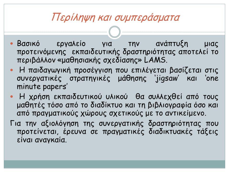 Περίληψη και συμπεράσματα Βασικό εργαλείο για την ανάπτυξη μιας προτεινόμενης εκπαιδευτικής δραστηριότητας αποτελεί το περιβάλλον «μαθησιακής σχεδίασης» LAMS.