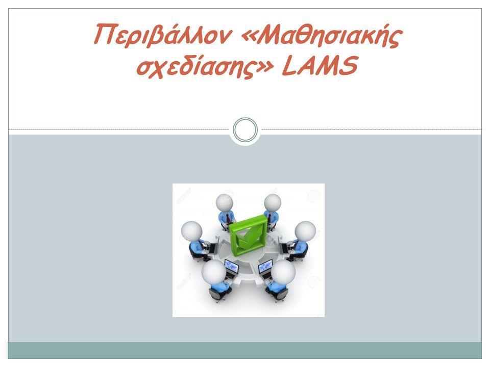 Περιβάλλον «Μαθησιακής σχεδίασης» LAMS