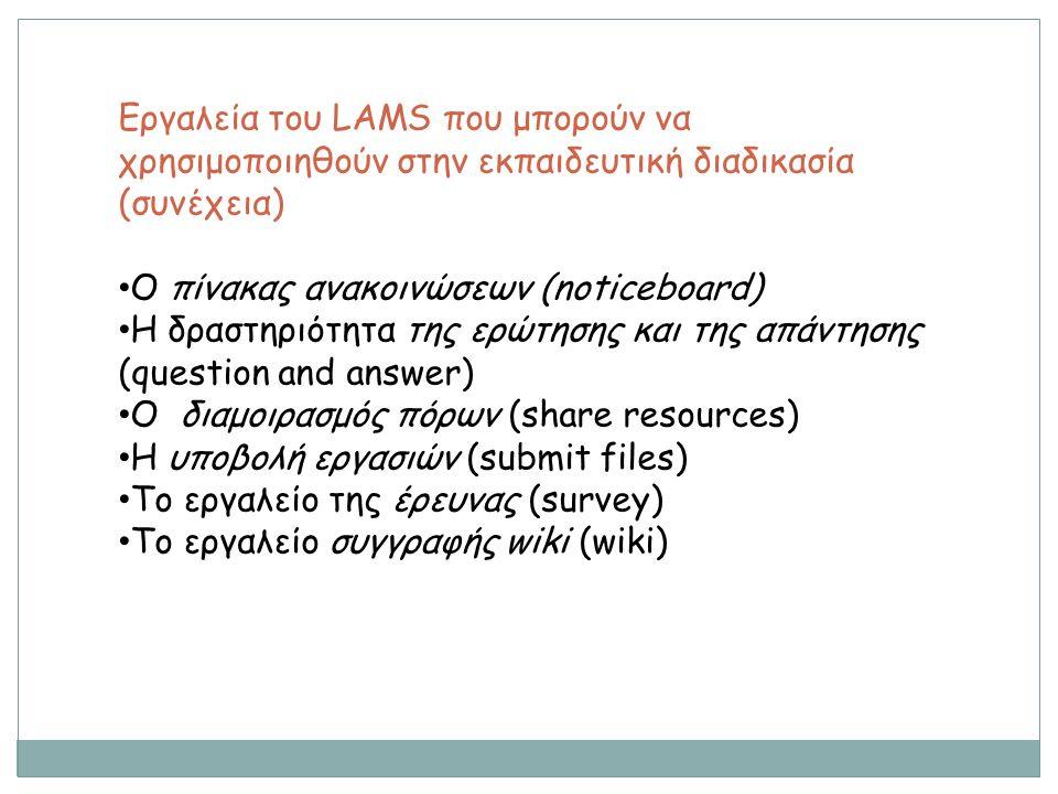 Εργαλεία του LAMS που μπορούν να χρησιμοποιηθούν στην εκπαιδευτική διαδικασία (συνέχεια) Ο πίνακας ανακοινώσεων (noticeboard) Η δραστηριότητα της ερώτ
