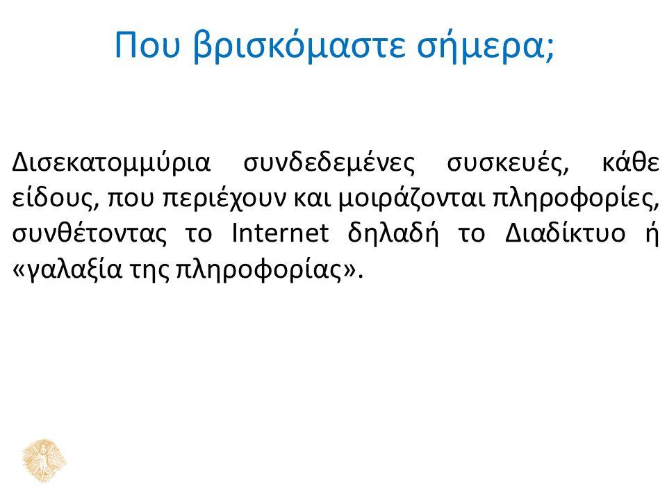 Σημείωμα Αναφοράς Copyright Πανεπιστήμιο Πατρών, Ιωάννης Σταματίου,2014.