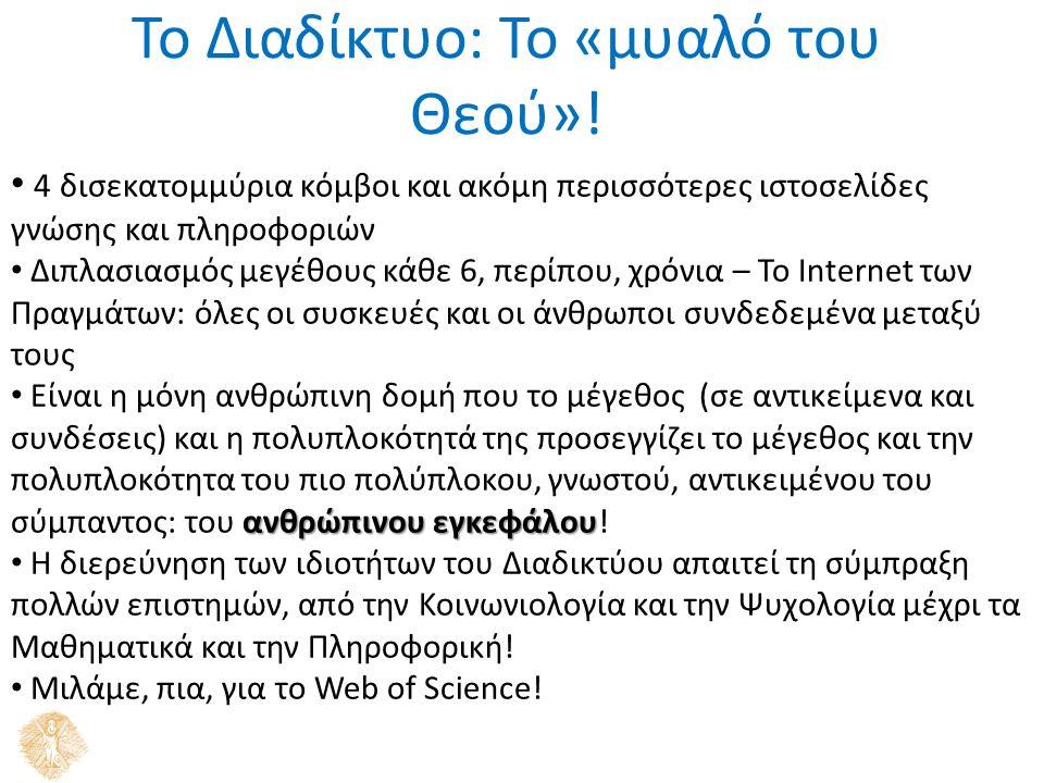 Το Διαδίκτυο: Το «μυαλό του Θεού».