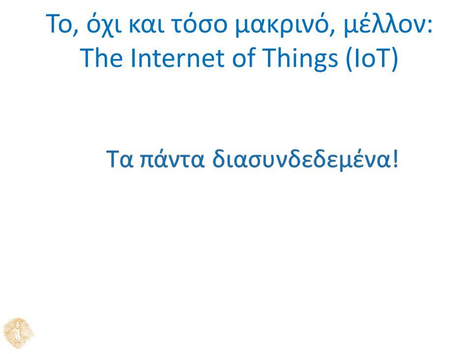 Το, όχι και τόσο μακρινό, μέλλον: The Internet of Things (IoT)