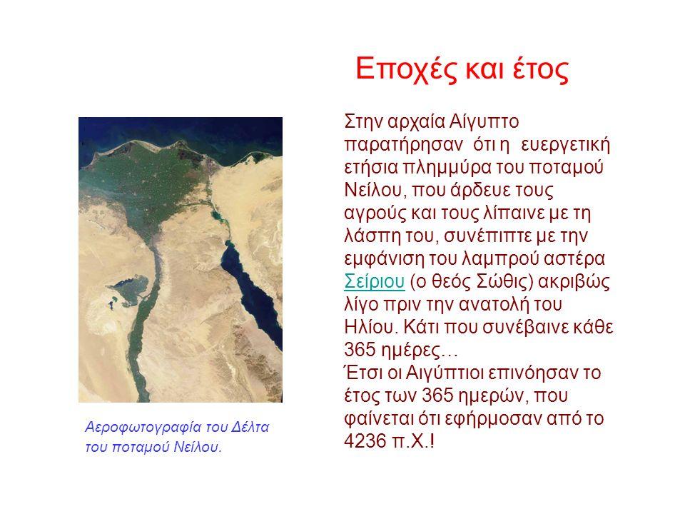Φαίνεται ότι η ανάπτυξη της γεωργίας είχε οδηγήσει τον προϊστορικό άνθρωπο 7000 χρόνια π.Χ.