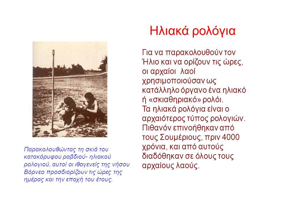Αναφορές: Σ.Θεοδοσίου, Μ. Δανέζης, Μετρώντας τον άχρονο χρόνο, εκδ.