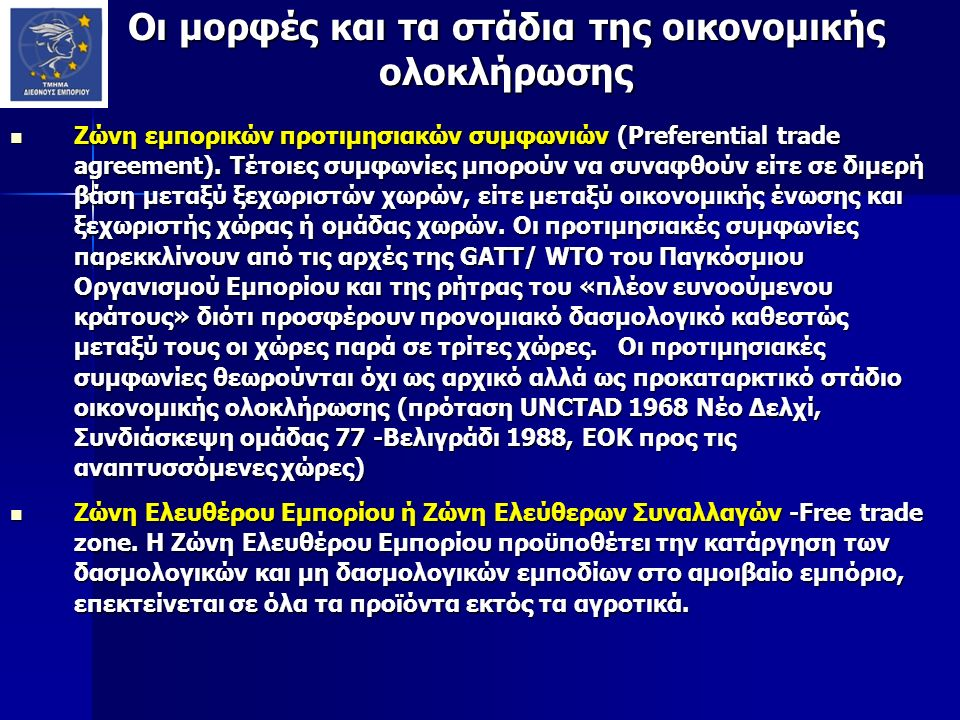 Οι μορφές και τα στάδια της οικονομικής ολοκλήρωσης Ζώνη εμπορικών προτιμησιακών συμφωνιών (Preferential trade agreement). Τέτοιες συμφωνίες μπορούν ν