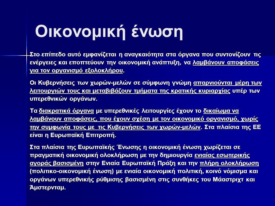 Οικονομική ένωση Στο επίπεδο αυτό εμφανίζεται η αναγκαιότητα στα όργανα που συντονίζουν τις ενέργειες και εποπτεύουν την οικονομική ανάπτυξη, να λαμβά