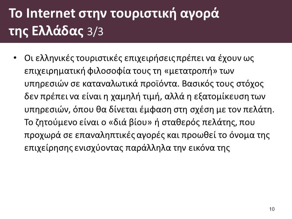 Το Ιnternet στην τουριστική αγορά της Ελλάδας 3/3 Οι ελληνικές τουριστικές επιχειρήσεις πρέπει να έχουν ως επιχειρηματική φιλοσοφία τους τη «μετατροπή» των υπηρεσιών σε καταναλωτικά προϊόντα.